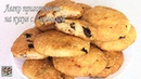 Печенье с Кунжутом и Черносливом Ароматное и Рассыпчатое