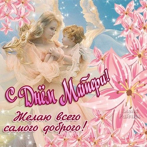 С Днем матери 2019: картинки, гифы, стихи, поздравления в прозе