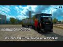ETS2 ⏩ Euro Truck Simulator 2 ⏪ TruckersMP ☑ Открытый конвой ⏳