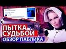 ПЫТКА СУДЬБОЙ - ДЕПРЕСУШНЫЕ ДЕТИШКИ feat. Ruslan Mayer Инквизитор Махоун