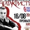 Вадим Самойлов 16 августа в «Максимилианс»