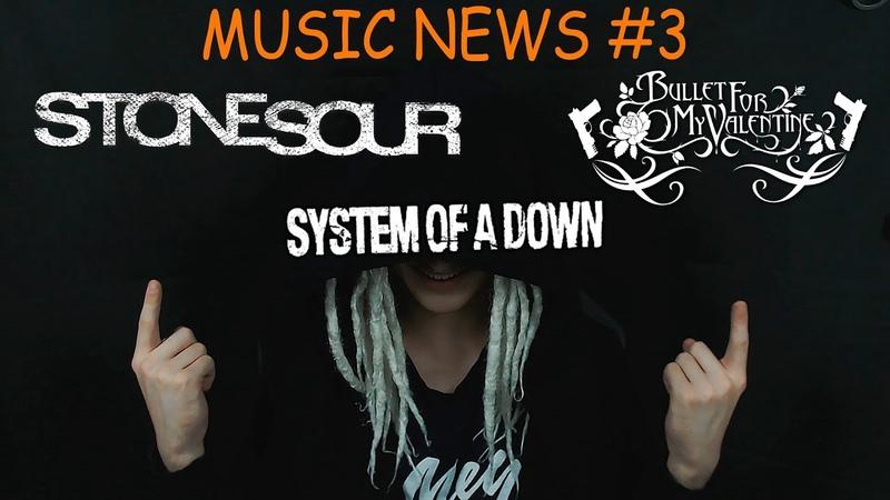 MUSIC NEWS 3 | НОВЫЙ АЛЬБОМ SOAD | DEVIN TOWNSEND СДЕЛАЕТ ИГРУ | CALIBAN ВЕРНУТСЯ В РОССИЮ