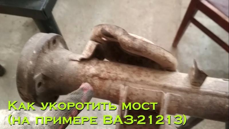 Как укоротить мост (на примере ВАЗ 21213) Нива (ЕвгенийПермяков_КСК)
