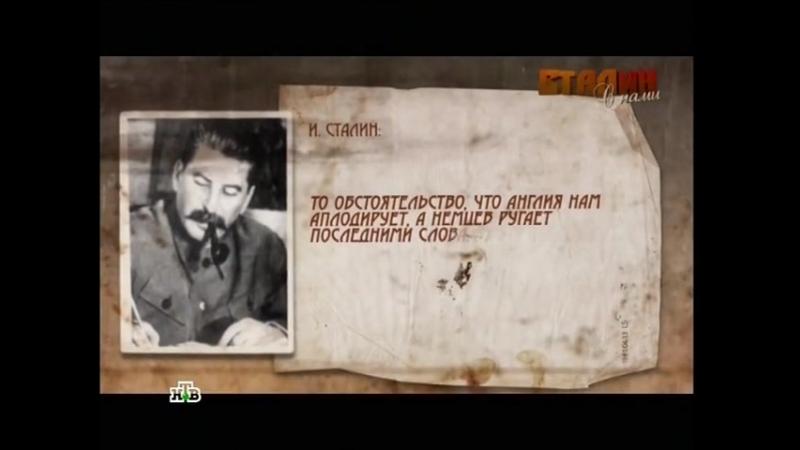 Сталин с нами.