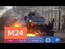 Как российских туристов затронули массовые протесты во Франции Москва 24
