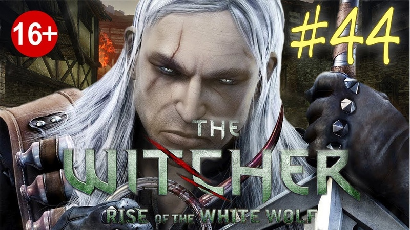 The Witcher: Rise of the White Wolf (серия 44) Легенда о Граале