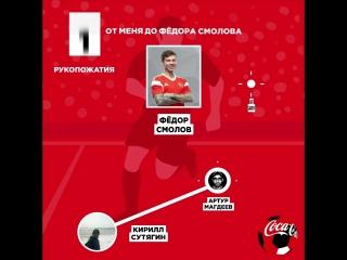 Пожми руку игроку Сборной России!
