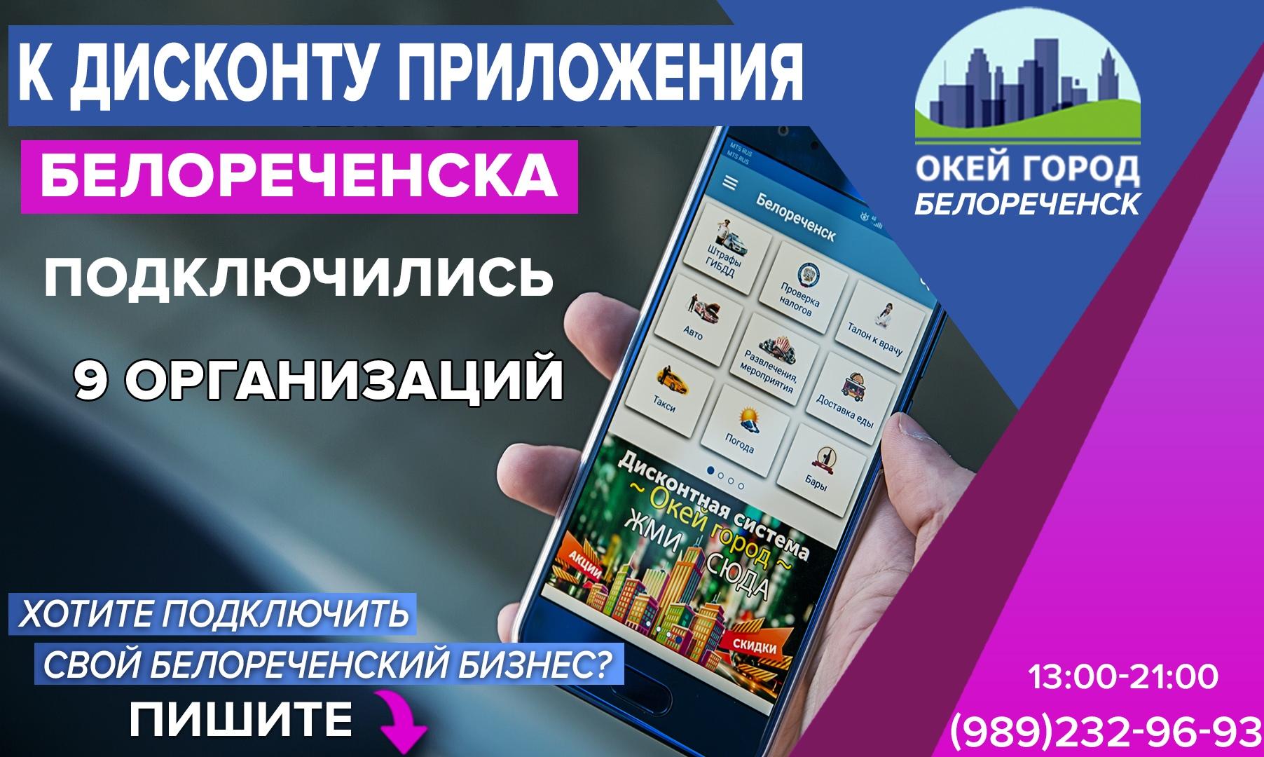 9 организаций Белореченска предоставляют скидку пользователям.