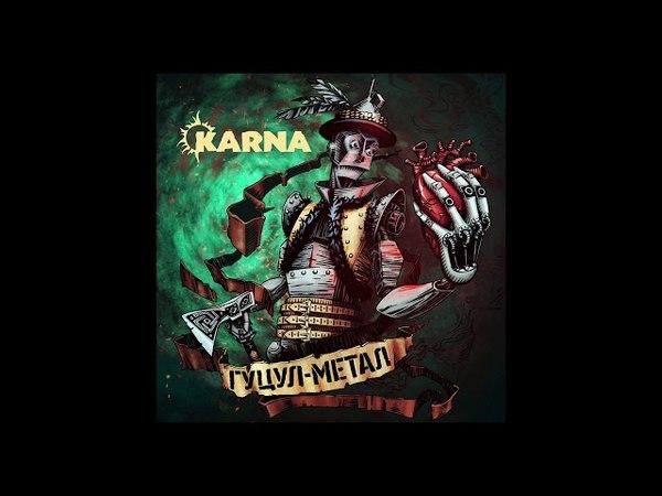 Karna - Вітролом (Гуцул-метал, 2017)