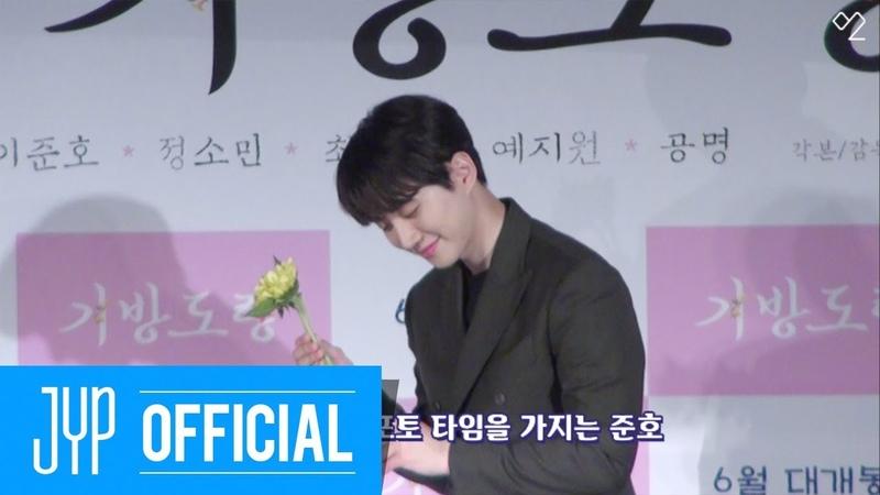 [On Air 2PM(온에어 2PM)] 6월 최고의 기대작! 기방도령 제작발표회 현장!