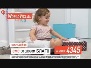 Осьмина Василиса, 3 годика. Чтобы помочь, отправьте SMS со словом БЛАГО на номер 4345