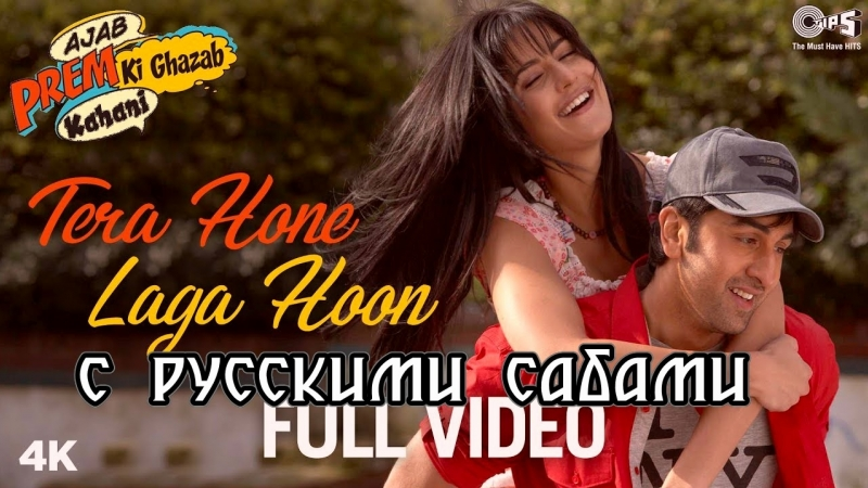 Tera Hone Laga Hoon Full Song Video - Ajab Prem Ki Ghazab Kahani ¦ Atif Aslam Alisha Chinai (рус.суб.)