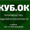 ФИГУРЫ ИЗ ПЕНОПЛАСТА. САМАРА.