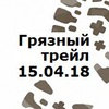 1 этап - Грязный трейл 15.04.18 (состоялось)