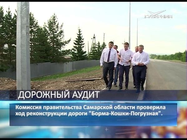 Участок транзитной трассы в Самарской области планируют отремонтировать до конца сентября