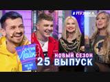 RASA | Миша Марвин | Рита Дакота - шоу Вечерний лайк 25 выпуск