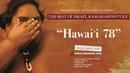 OFFICIAL Israel IZ Kamakawiwoʻole Hawaiʻi '78