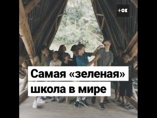 Самая «зеленая» школа в мире