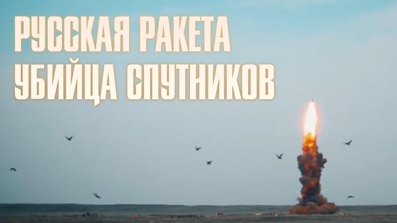 Русская ракета - убийца спутников | А-235 НУДОЛЬ | PL-19 NUDOL