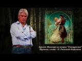 Дмитрий Хворостовский Ариозо Мизгиря из оперы Снегурочка