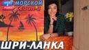 Шри-Ланка. Орёл и Решка. Морской сезон/По морям-3 (Russian, English subtitles)