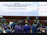 Брифинг начальника войск РХБ защиты ВС РФ о военно-биологической деятельности США в Грузии