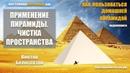 Чистка Пространства Помещения. Виктор Белоглазов. КАК ПОЛЬЗОВАТЬСЯ ПИРАМИДОЙ | Pyramids