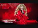 Оля Полякова - Любовница. ШОУ «КОРОЛЕВА НОЧИ»