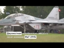 Точка опоры России истребитель МиГ29 за 60секунд ВКС