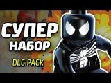 [Qewbite] СУПЕР НАБОР - LEGO Marvel Super Heroes (DLC Pack)