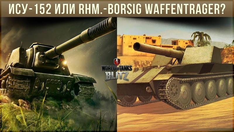 КТО КРУЧЕ: ИСУ-152 ИЛИ RHM.-BORSIG WAFFENTRAGER WOT BLITZ? » Freewka.com - Смотреть онлайн в хорощем качестве