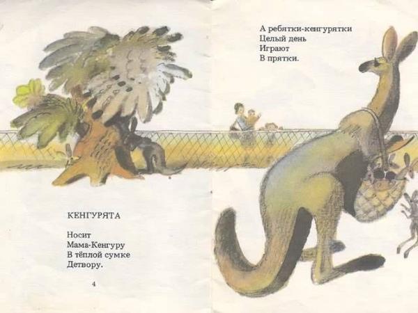 Борис Заходер, Лев Токмаков