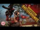 🔴 Playerunknown's Battlegrounds: Solo/Duo/TPP RU
