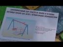Сбор средств на приобретение и установку качели для детей с особенностями развития