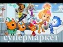 Три Кота,Фиксики,Барбоскины:Супермаркет мультик игра детей развивай малыша.