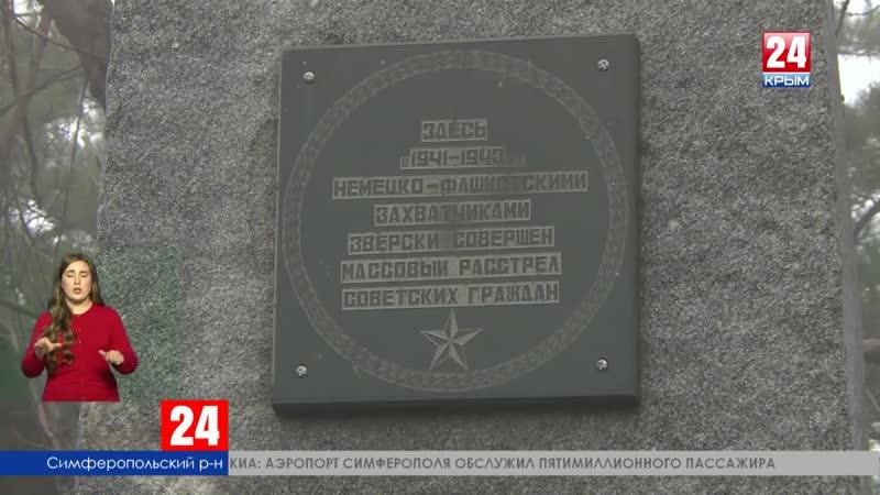 На месте массового убийства, где зимой 1941 года были расстреляны десятки тысяч крымчаков и евреев, прошёл траурный митинг