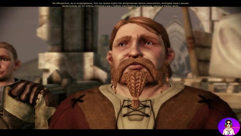 Dragon Age: origins 5. Обречённая деревушка ч.2 или Ламповые беседы со спутниками.