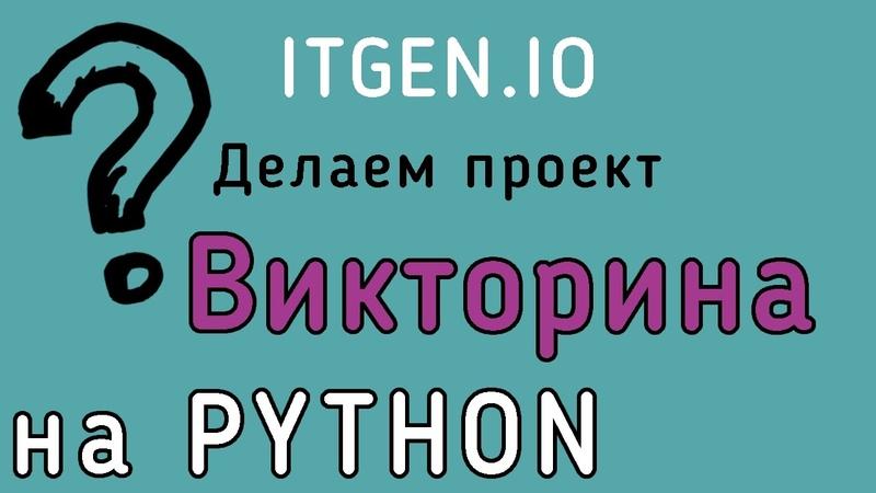 Уроки по Python. Делаем проект Викторина на Питоне
