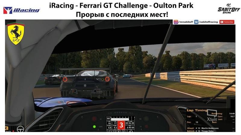 IRacing - Ferrari GT Challenge - Oulton Park - прорыв с последних мест!