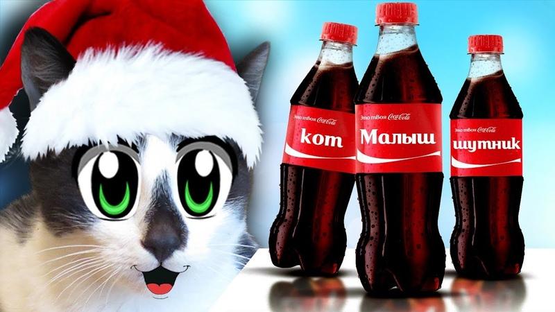 НОВОГОДНИЕ ПРИКОЛЫ КОТОВ 3 смешных игры для пары КОТ МАЛЫШ И КОШЕЧКА Coca Cola НА НОВЫЙ ГОД