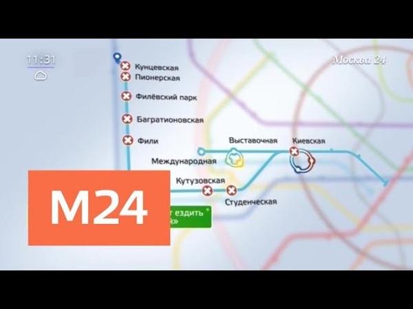 В выходные закроют часть Филевской линии - Москва 24