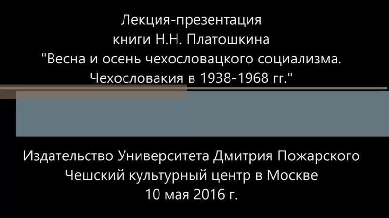 Презентация книги Н. Н. Платошкина Весна и осень чехословацкого социализма