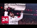 Александр Овечкин признан самым ценным игроком Кубка Стэнли Россия 24