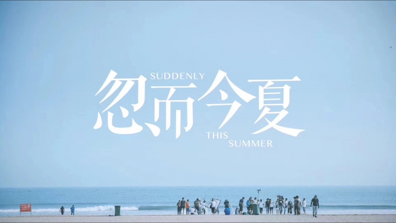Suddenly This Summer EP28