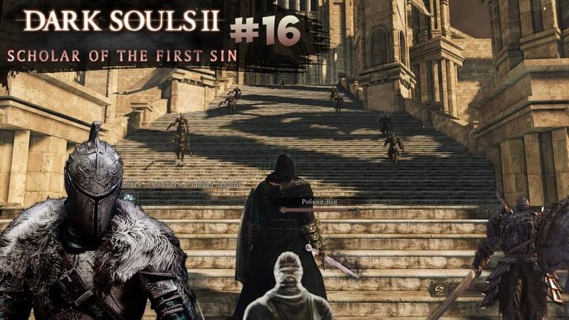 Пик Древних Драконов и Сердце Пепельного Тумана (Dark Souls 2: SotFS) [16]