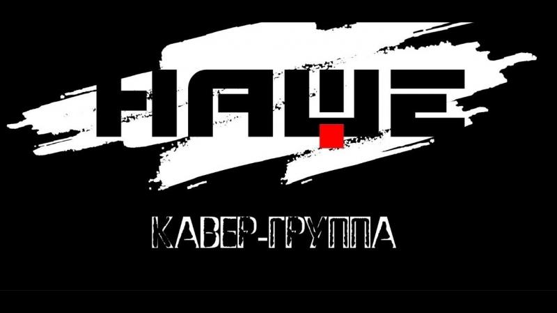 Группа Наше live от 27.04.2018. Клуб KARABASS.