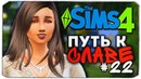 ПАРК ДЛЯ ДЕТЕЙ - ДАША И БРЕЙН: ПУТЬ К СЛАВЕ - The Sims 4