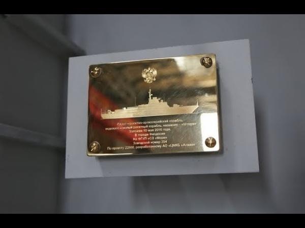 ФГУП СЗ ''Море'' ИСПОЛНИЛОСЬ 80 лет - 05.10.2018