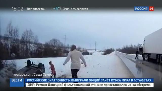Новости на Россия 24 • Скорая проехала мимо перевернувшейся машины с людьми