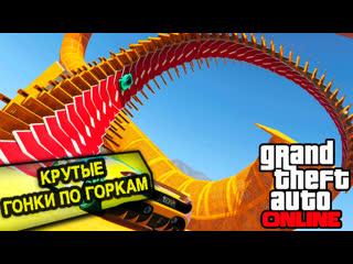 GTA 5 | Безумные гонки и фан